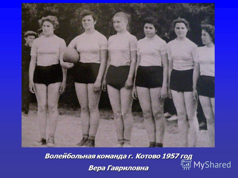 Волейбольная команда г. Котово 1957 год Вера Гавриловна