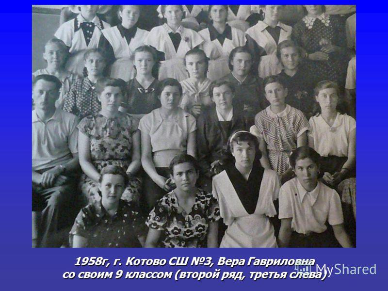 1958г, г. Котово СШ 3, Вера Гавриловна со своим 9 классом (второй ряд, третья слева)