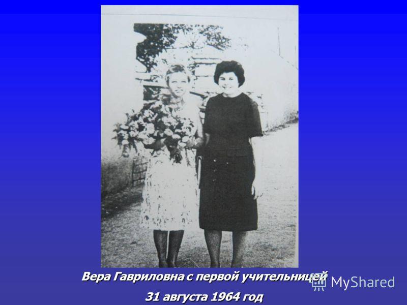 Вера Гавриловна с первой учительницей 31 августа 1964 год