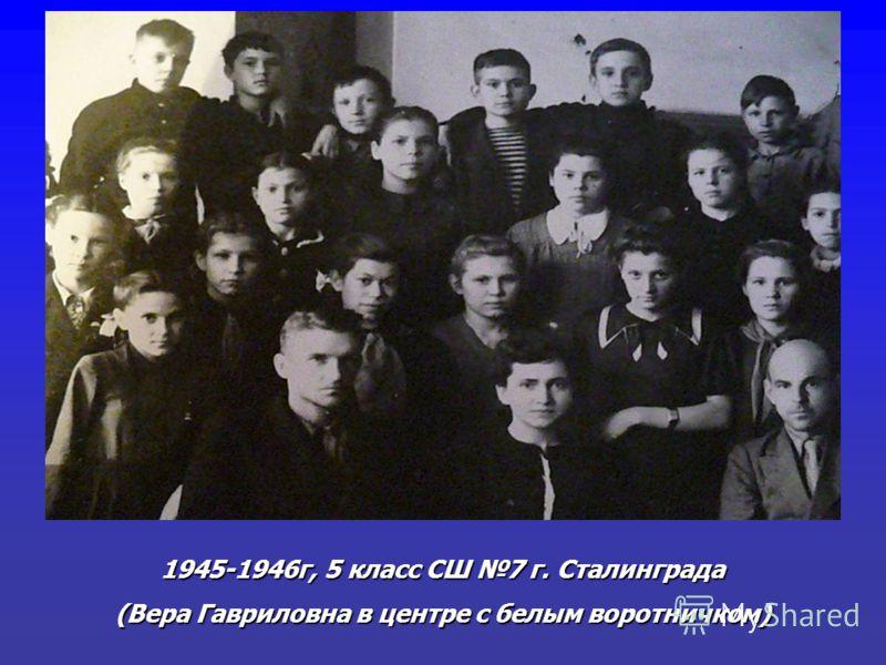 1945-1946г, 5 класс СШ 7 г. Сталинграда (Вера Гавриловна в центре с белым воротничком)