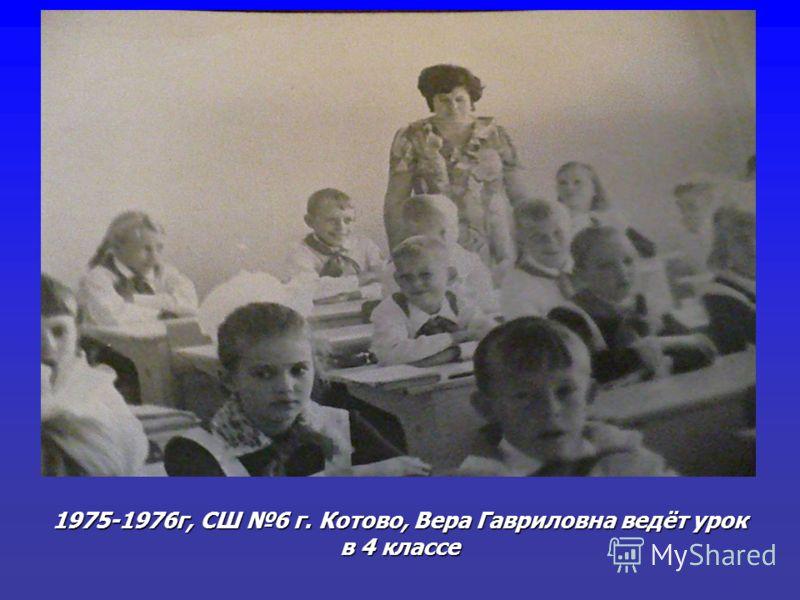 1975-1976г, СШ 6 г. Котово, Вера Гавриловна ведёт урок в 4 классе