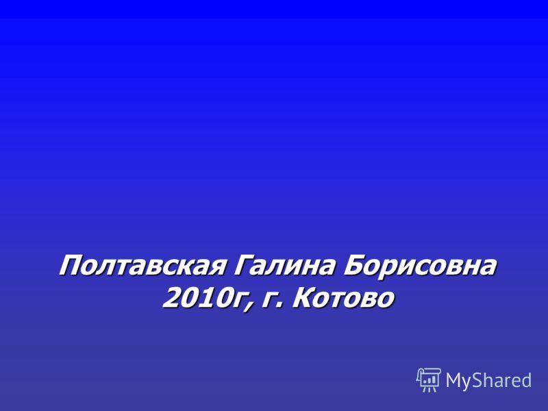 Полтавская Галина Борисовна 2010г, г. Котово