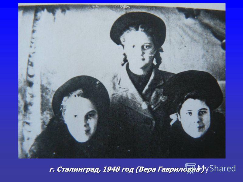 г. Сталинград, 1948 год (Вера Гавриловна )