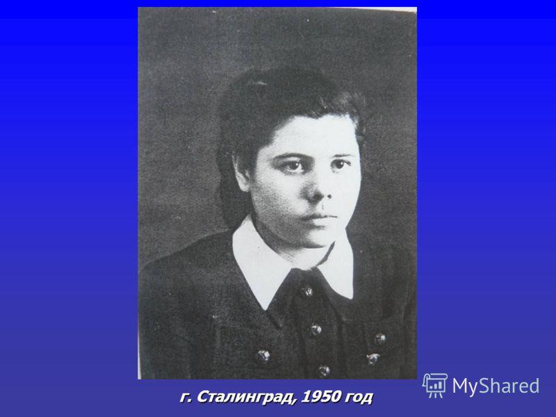 г. Сталинград, 1950 год