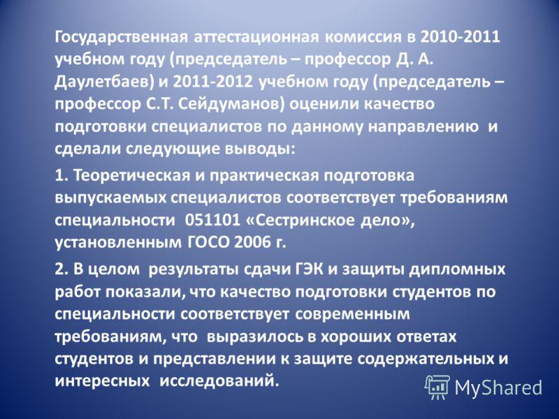 Государственная аттестационная комиссия в 2010-2011 учебном году (председатель – профессор Д. А. Даулетбаев) и 2011-2012 учебном году (председатель – профессор С.Т. Сейдуманов) оценили качество подготовки специалистов по данному направлению и сделали