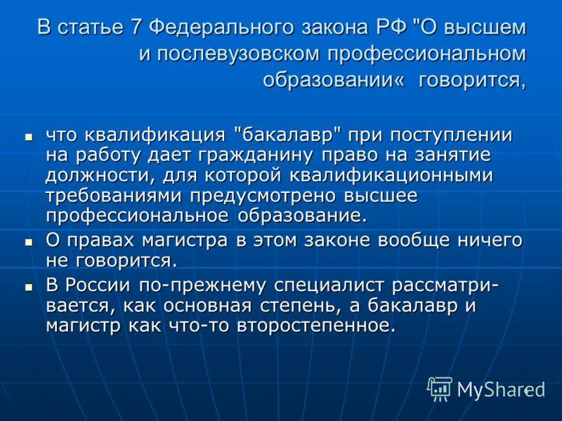 6 В статье 7 Федерального закона РФ