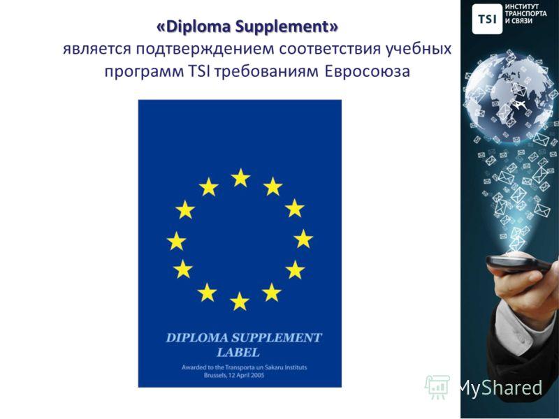 «Diploma Supplement» «Diploma Supplement» является подтверждением соответствия учебных программ TSI требованиям Евросоюза