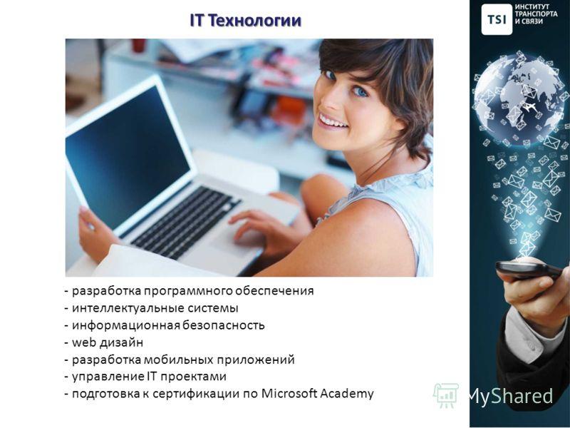 IT Технологии - разработка программного обеспечения - интеллектуальные системы - информационная безопасность - web дизайн - разработка мобильных приложений - управление IT проектами - подготовка к сертификации по Microsoft Academy