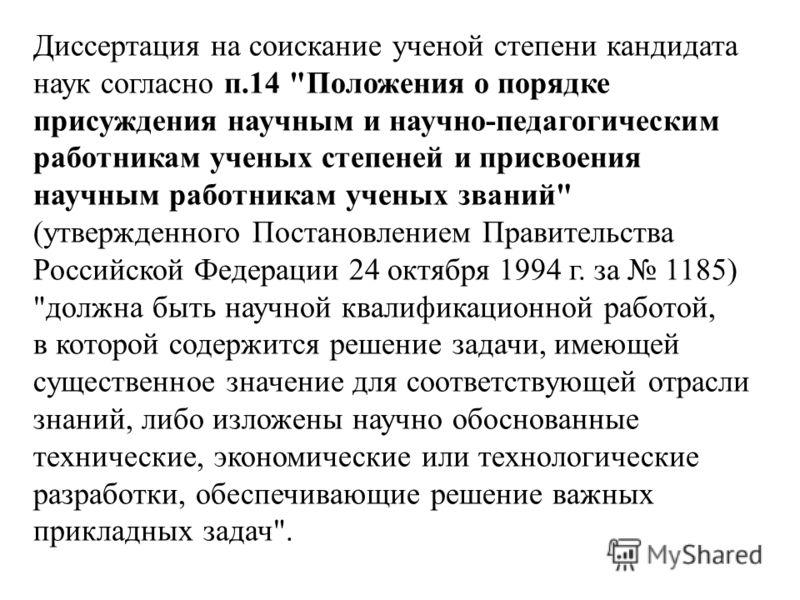 Диссертация на соискание ученой степени кандидата наук согласно п.14