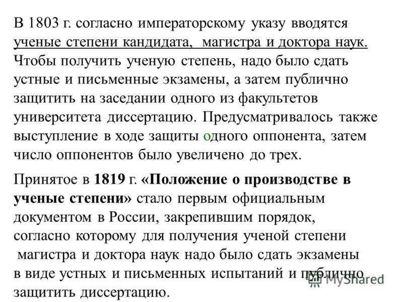 В 1803 г. согласно императорскому указу вводятся ученые степени кандидата, магистра и доктора наук. Чтобы получить ученую степень, надо было сдать устные и письменные экзамены, а затем публично защитить на заседании одного из факультетов университета