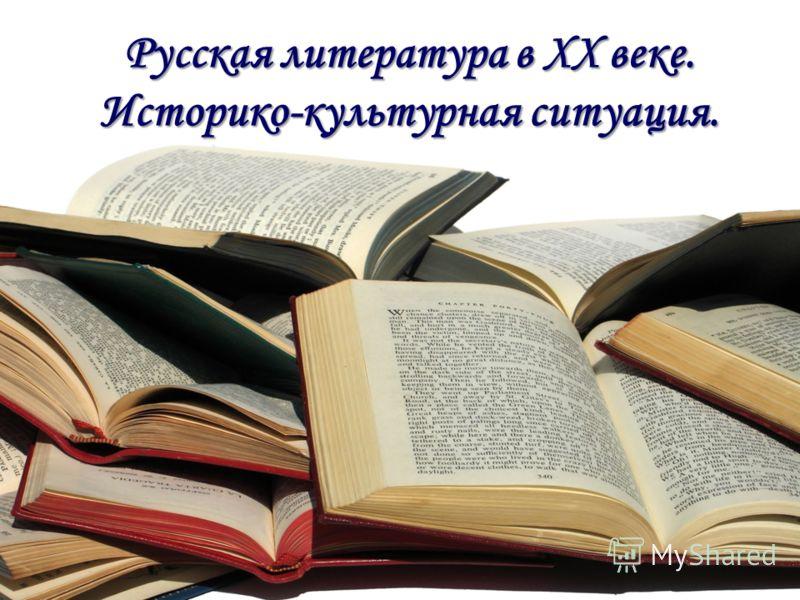 Русская литература в ХХ веке. Историко-культурная ситуация.