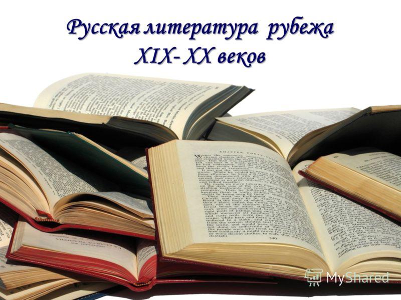 Русская литература рубежа XIX- ХХ веков