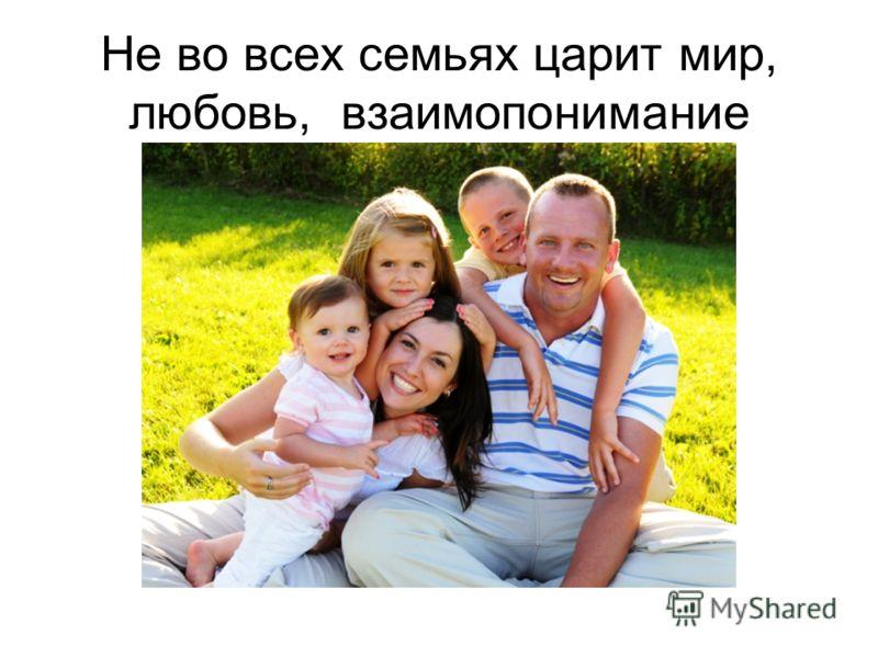 Не во всех семьях царит мир, любовь, взаимопонимание