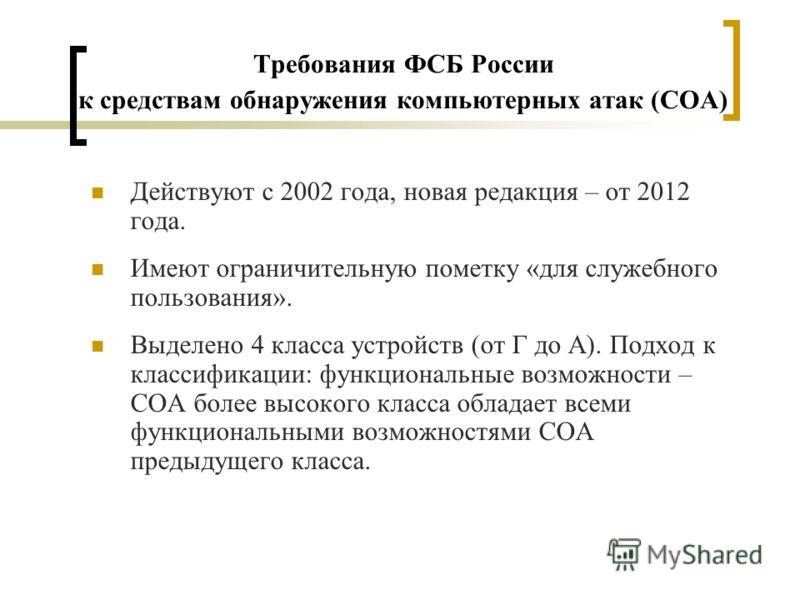 Требования ФСБ России к средствам обнаружения компьютерных атак (СОА) Действуют с 2002 года, новая редакция – от 2012 года. Имеют ограничительную пометку «для служебного пользования». Выделено 4 класса устройств (от Г до А). Подход к классификации: ф