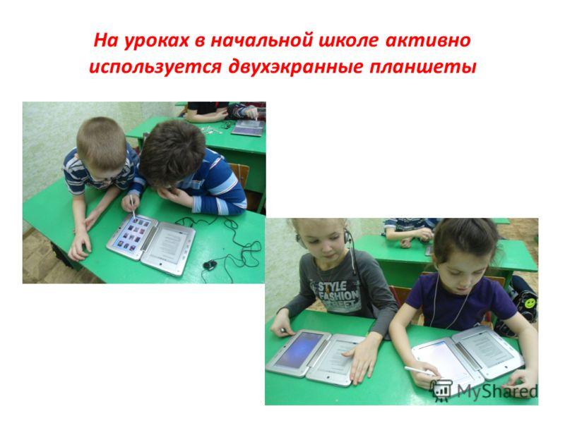 На уроках в начальной школе активно используется двухэкранные планшеты