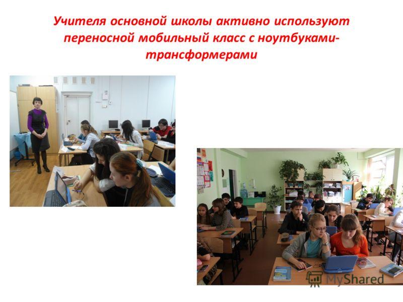 Учителя основной школы активно используют переносной мобильный класс с ноутбуками- трансформерами