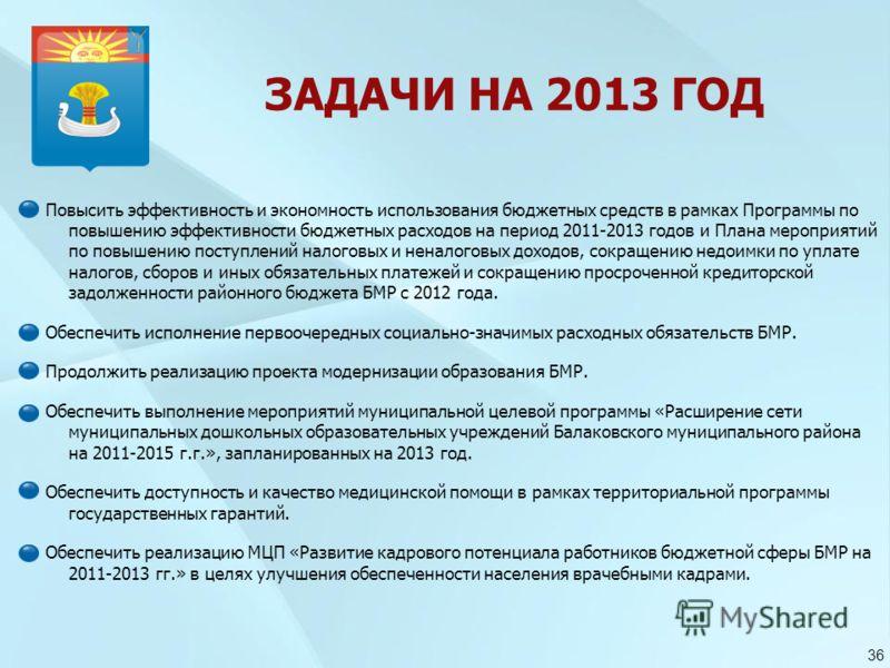 ЗАДАЧИ НА 2013 ГОД - Повысить эффективность и экономность использования бюджетных средств в рамках Программы по повышению эффективности бюджетных расходов на период 2011-2013 годов и Плана мероприятий по повышению поступлений налоговых и неналоговых