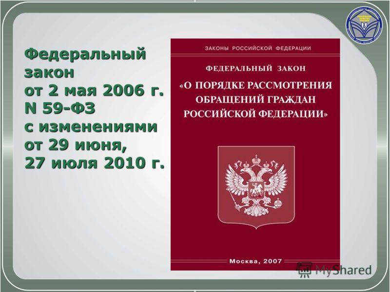 Федеральный закон от 2 мая 2006 г. N 59-ФЗ с изменениями от 29 июня, 27 июля 2010 г.