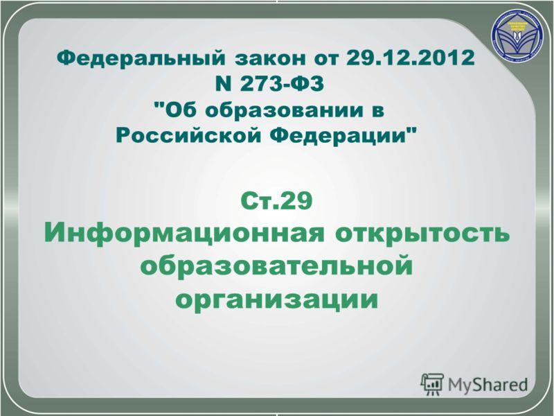 Федеральный закон от 29.12.2012 N 273-ФЗ Об образовании в Российской Федерации Ст.29 Информационная открытость образовательной организации