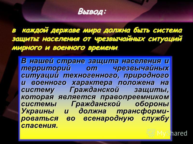 В нашей стране защита населения и территорий от чрезвычайных ситуаций техногенного, природного и военного характера положена на систему Гражданской защиты, которая является правопреемником системы Гражданской обороны Украины и должна трансформи- рова