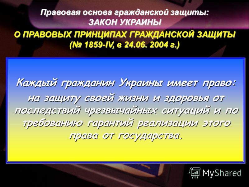 Каждый гражданин Украины имеет право: на защиту своей жизни и здоровья от последствий чрезвычайных ситуаций и по требованию гарантий реализации этого права от государства. Каждый гражданин Украины имеет право: на защиту своей жизни и здоровья от посл