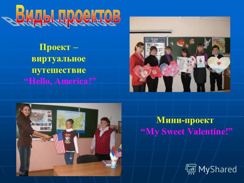 Проект – виртуальное путешествие Hello, America! Мини-проект My Sweet Valentine!