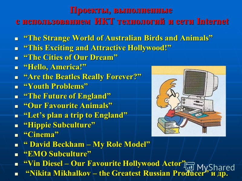 Проекты, выполненные с использованием ИКТ технологий и сети Internet The Strange World of Australian Birds and Animals The Strange World of Australian Birds and Animals This Exciting and Attractive Hollywood! This Exciting and Attractive Hollywood! T