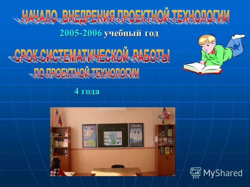 2005-2006 учебный год 4 года 4 года