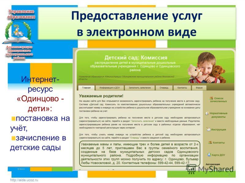 Предоставление услуг в электронном виде 5 Интернет- ресурс «Одинцово - дети»: постановка на учёт, зачисление в детские сады