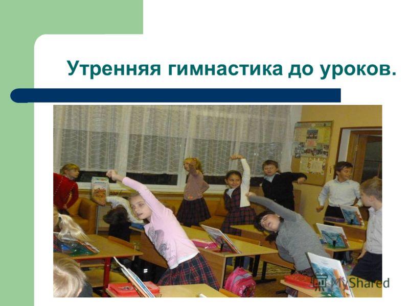 Утренняя гимнастика до уроков.