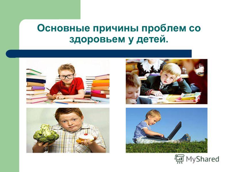 Основные причины проблем со здоровьем у детей.