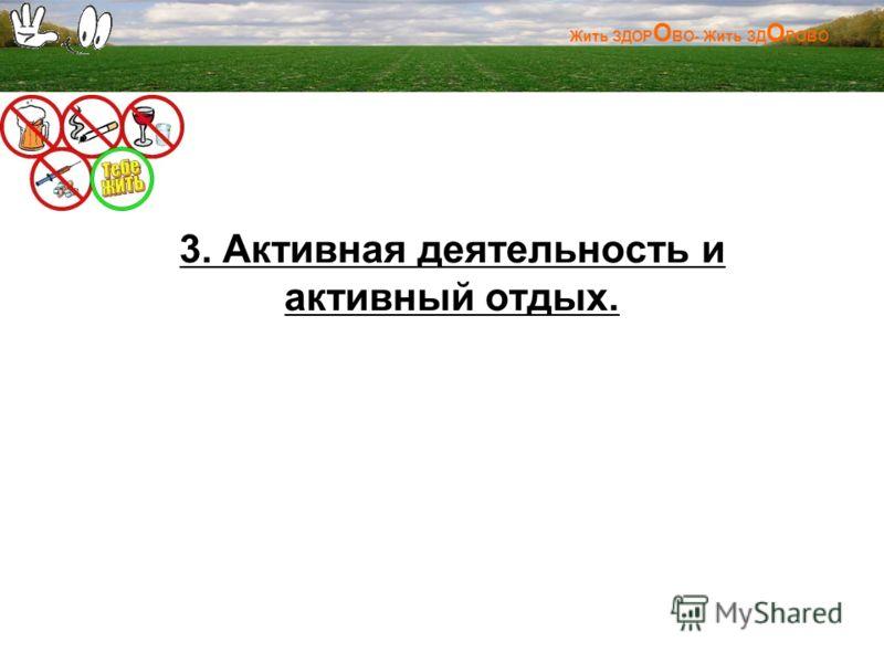Жить ЗДОР О ВО- Жить ЗД О РОВО 3. Активная деятельность и активный отдых.