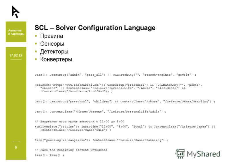 17.02.12 9 SCL – Solver Configuration Language Правила Сенсоры Детекторы Конвертеры Pass(): UserGroup(