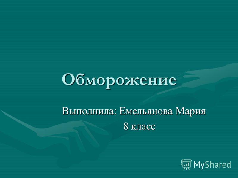 Обморожение Выполнила: Емельянова Мария 8 класс 8 класс