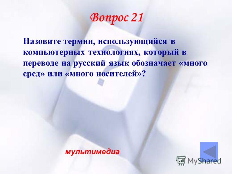 Вопрос 21 Назовите термин, использующийся в компьютерных технологиях, который в переводе на русский язык обозначает «много сред» или «много носителей»? мультимедиа