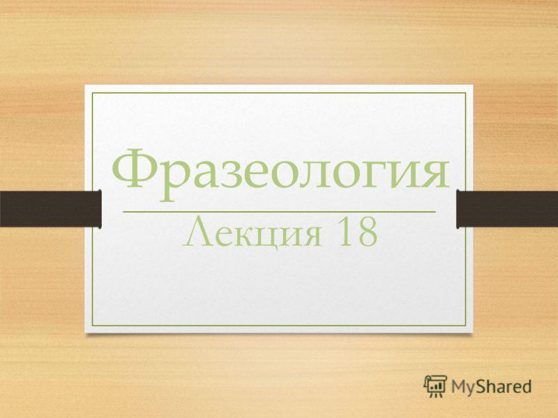 Фразеология Лекция 18