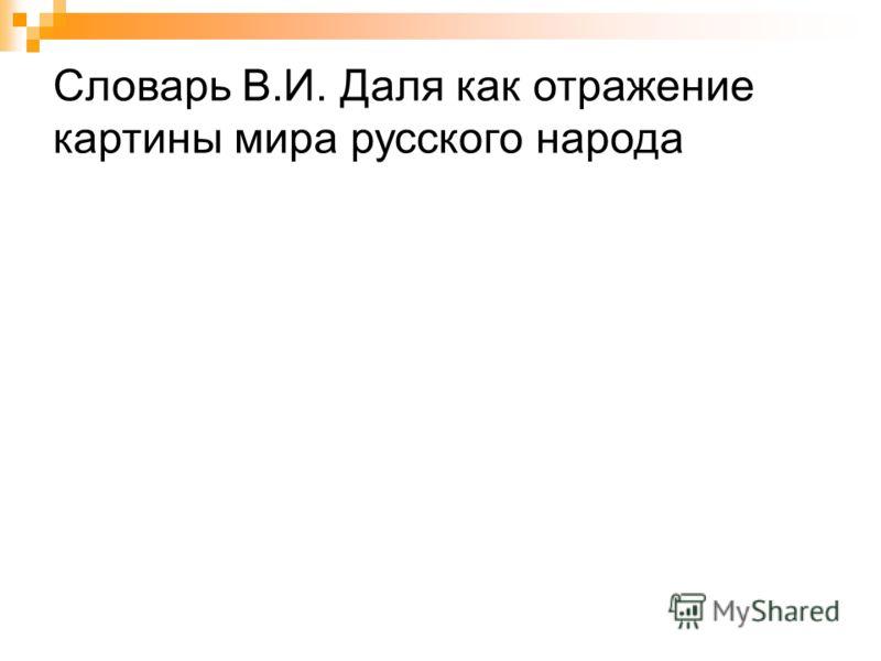 Словарь В.И. Даля как отражение картины мира русского народа