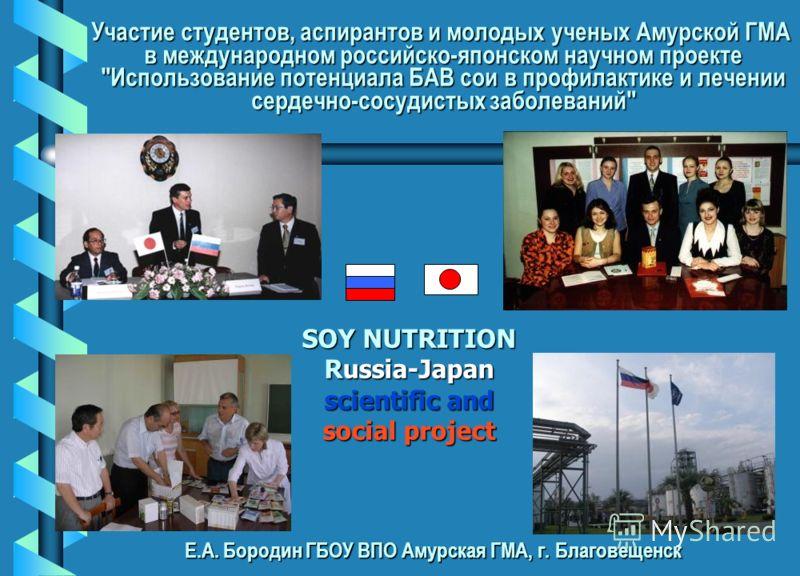 Участие студентов, аспирантов и молодых ученых Амурской ГМА в международном российско-японском научном проекте