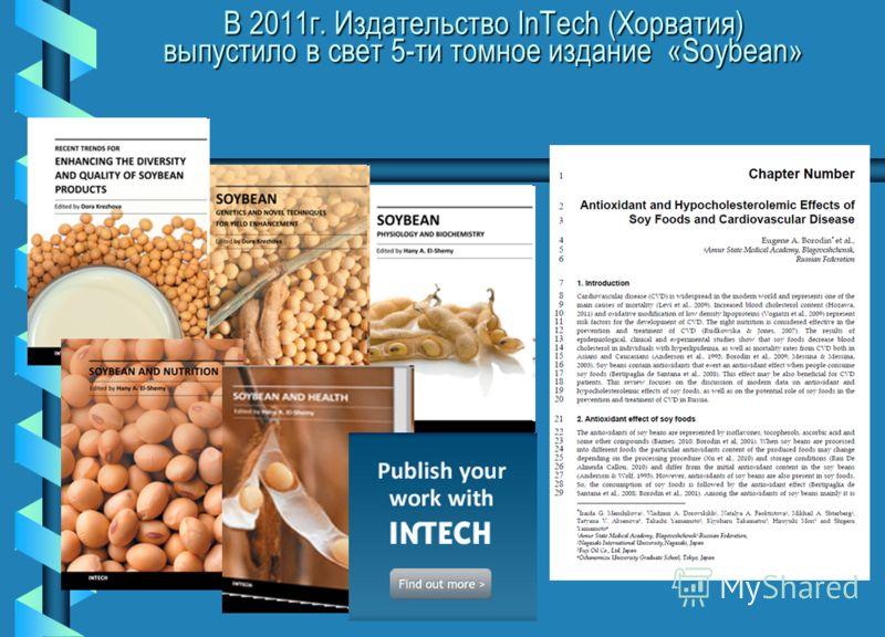 В 2011г. Издательство InTech (Хорватия) выпустило в свет 5-ти томное издание «Soybean»