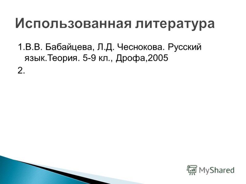 1.В.В. Бабайцева, Л.Д. Чеснокова. Русский язык.Теория. 5-9 кл., Дрофа,2005 2.
