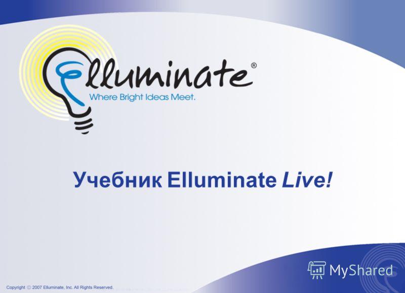 Учебник Elluminate Live!