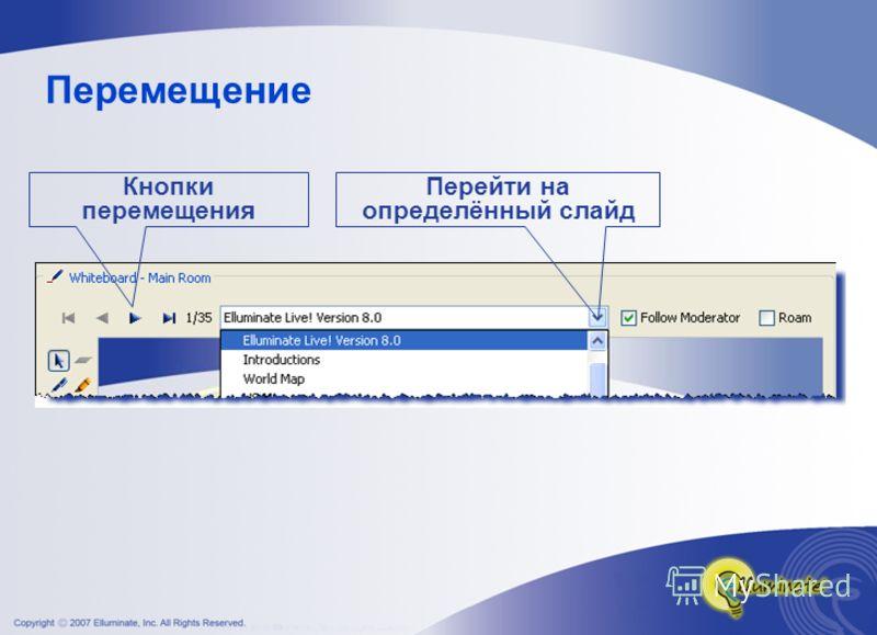 Перемещение Кнопки перемещения Перейти на определённый слайд