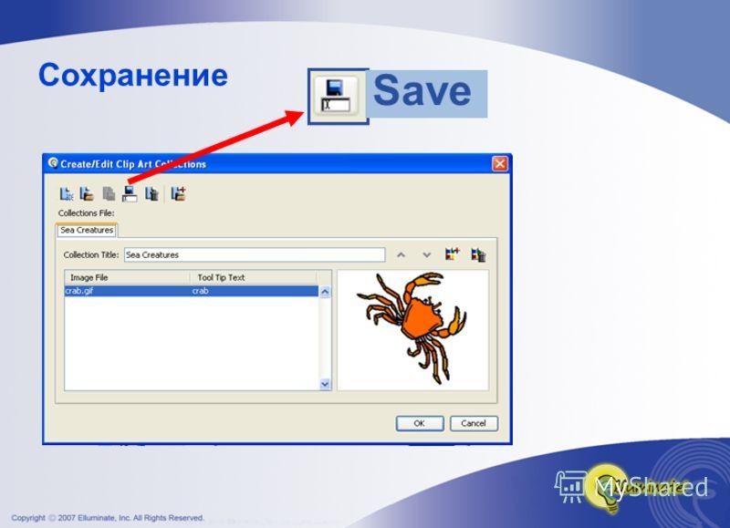 Сохранение Save