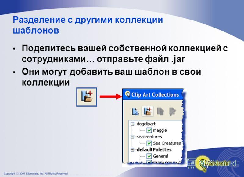 Разделение с другими коллекции шаблонов Поделитесь вашей собственной коллекцией с сотрудниками… отправьте файл.jar Они могут добавить ваш шаблон в свои коллекции