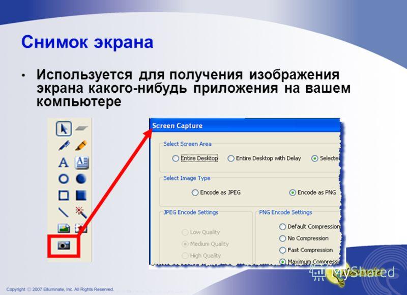 Снимок экрана Используется для получения изображения экрана какого-нибудь приложения на вашем компьютере