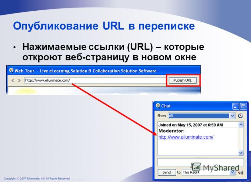 Опубликование URL в переписке Нажимаемые ссылки (URL) – которые откроют веб-страницу в новом окне