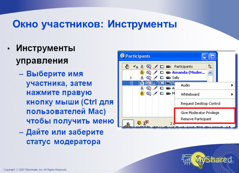 Окно участников: Инструменты Инструменты управления –Выберите имя участника, затем нажмите правую кнопку мыши (Ctrl для пользователей Mac) чтобы получить меню –Дайте или заберите статус модератора