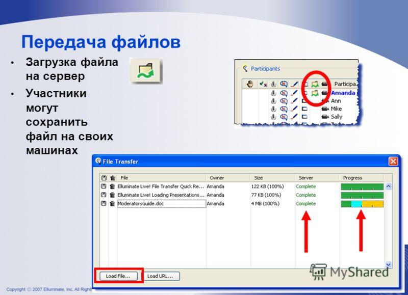 Передача файлов Загрузка файла на сервер Участники могут сохранить файл на своих машинах