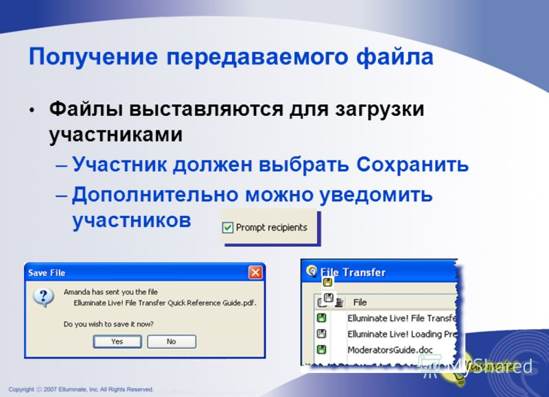 Получение передаваемого файла Файлы выставляются для загрузки участниками –Участник должен выбрать Сохранить –Дополнительно можно уведомить участников