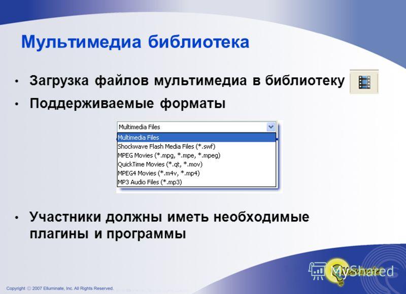 Мультимедиа библиотека Загрузка файлов мультимедиа в библиотеку Поддерживаемые форматы Участники должны иметь необходимые плагины и программы
